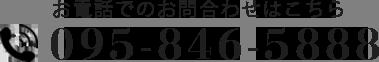 095-846-5888